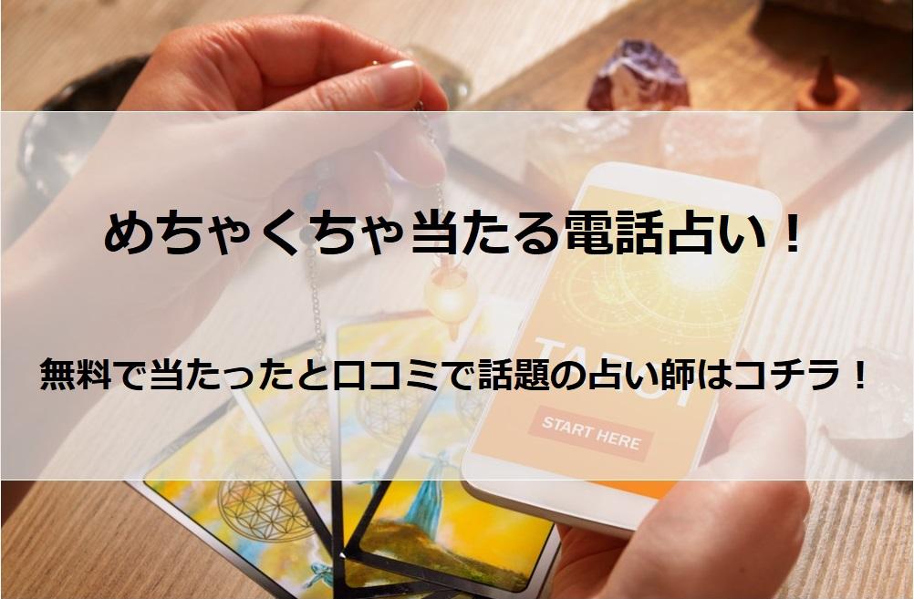 【復縁】めちゃくちゃ当たる占い!